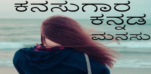 Kannada Status Dp Apps On Google Play