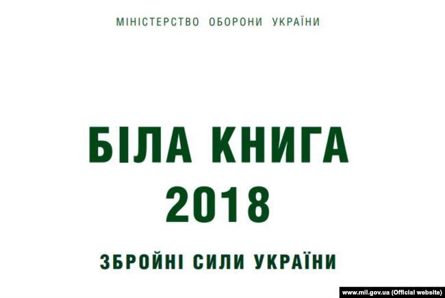«Біла книга» Міністерства оборони України за 2018 рік