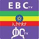 Ethiopian Tv - EBC ETV for PC