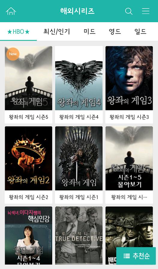 LTE비디오포털 – 실시간 TV, TV다시보기,영화- screenshot