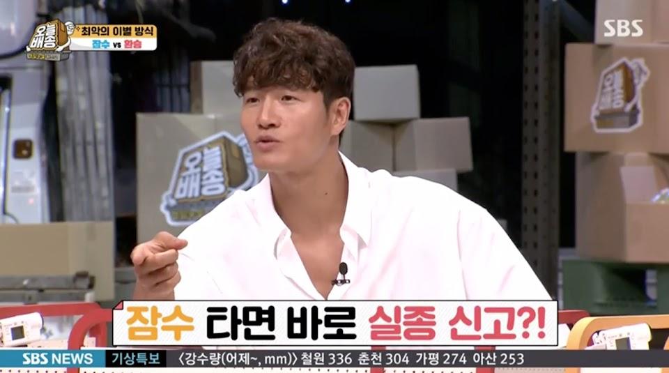 kim jong kook ghost gf 1