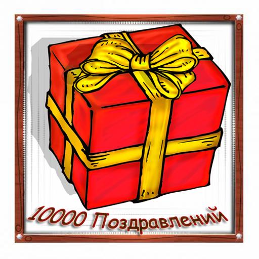 10000 поздравления (app)