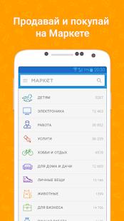 Маркет – объявления Казахстана - náhled