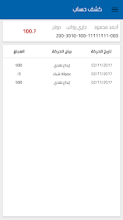 ‫الوطني‬‎- screenshot thumbnail