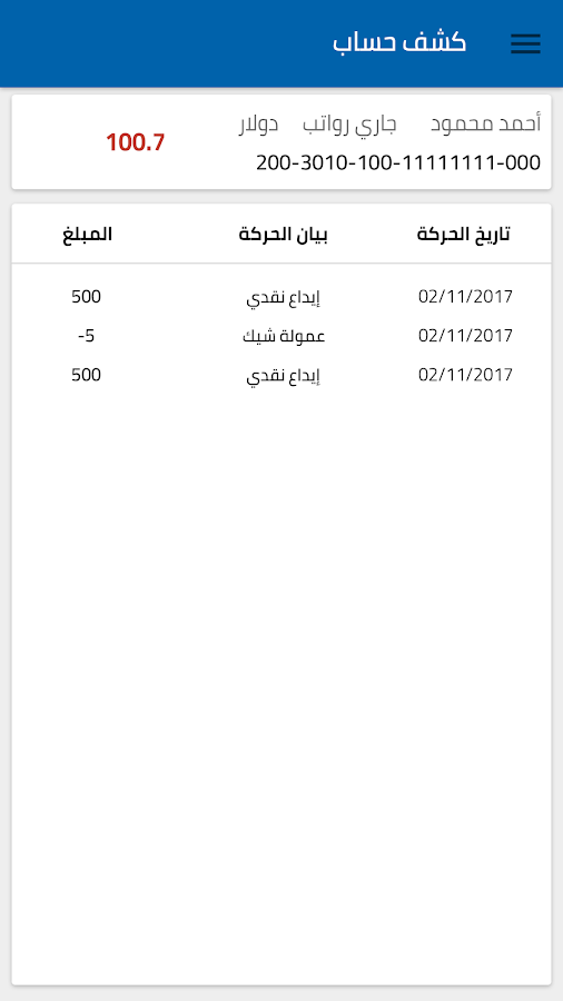 ‫الوطني‬‎- screenshot