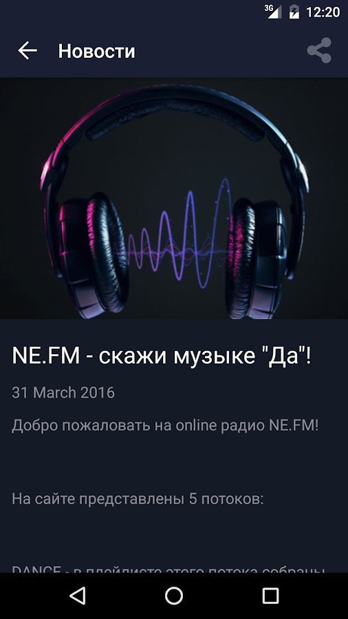NE.FM- screenshot