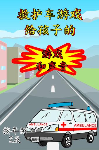 救护车紧急儿童游戏