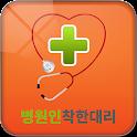 병원인 대리운전 icon