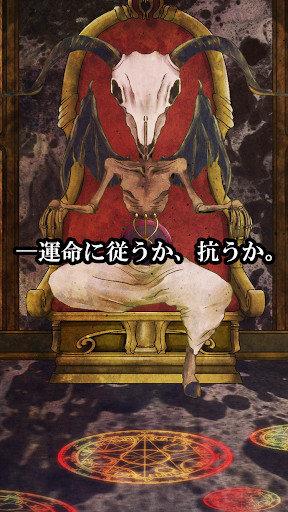 少年A 〜 妄想 と 幻想 〜 厨二病 育成 放置 ゲーム