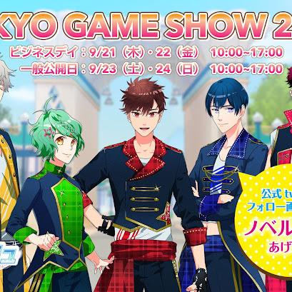 【ブース番号:2-C16】TOKYO GAME SHOW 2017出展情報のお知らせ