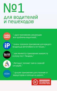 АВТОДРУГ - Знакомства и драйв Screenshot