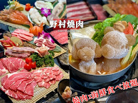 野村日式燒肉(台南康樂店)
