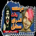 شات بنات العراق ستايل icon
