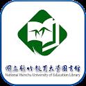 國立新竹教育大學圖書館