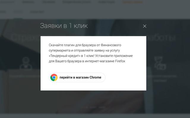 Финансовый супермаркет ЭТП Газпромбанка