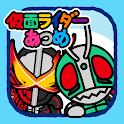 仮面ライダーあつめ icon