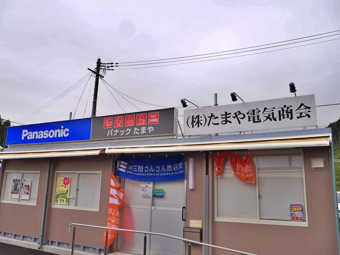 (株)たまや電気商会