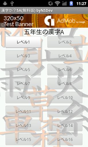 漢字か?5年生A 無料版 byNSDev