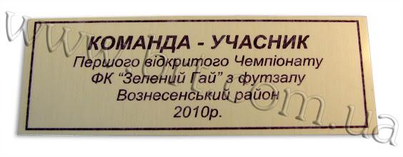 """Photo: Вітальна табличка для ФК """"Зелений Гай"""". Метал золотистий глянцевий"""