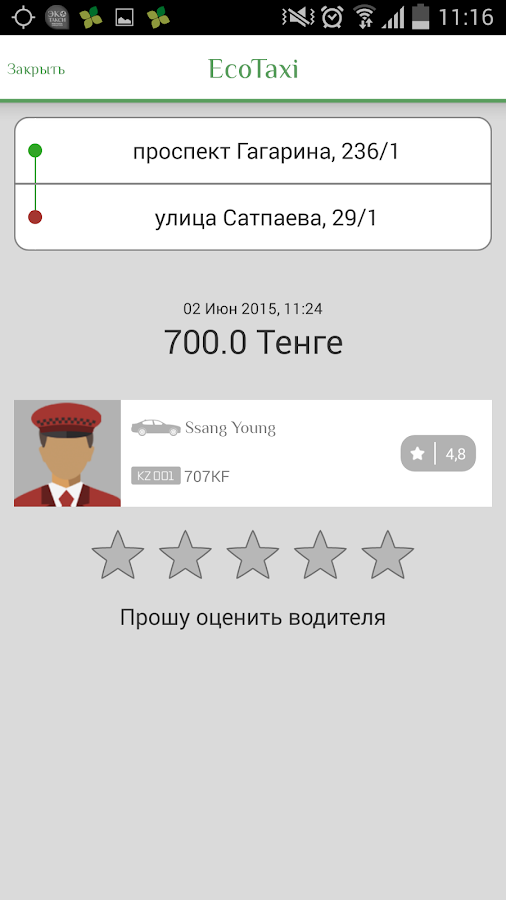 Ecotaxi.kz- screenshot