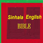Sinhala Bible English Bible Parallel