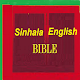 Download Sinhala Bible English Bible Parallel For PC Windows and Mac
