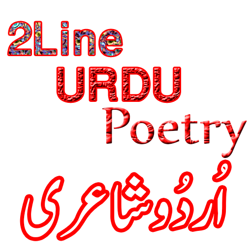書籍App|Two Line Urdu Poetry Shayri LOGO-3C達人阿輝的APP