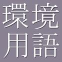 Environmental Terms Dict. J-E icon