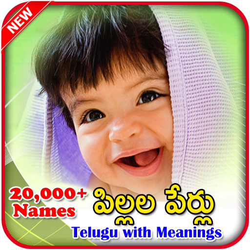 Pillala Perlu Baby Names Telugu - Apps on Google Play