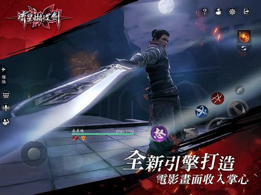 流星群俠傳:夜訪沐王府 screenshot 17