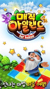 매직아일랜드 for kakao- screenshot thumbnail
