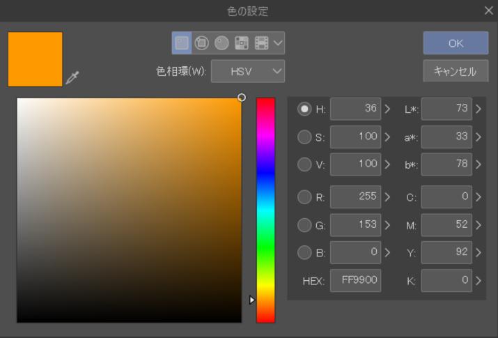 ベタ塗りレイヤー:色の設定