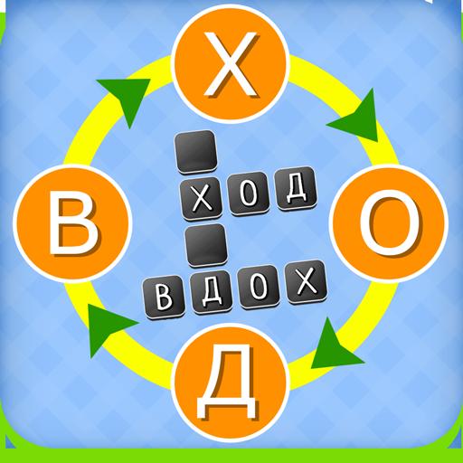 Кроссворды анаграммы: составление слов
