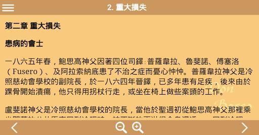 玩免費書籍APP|下載聖鮑思高傳 Don Bosco (4) app不用錢|硬是要APP