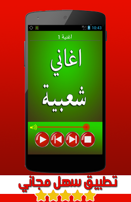 اغاني شعبية - screenshot
