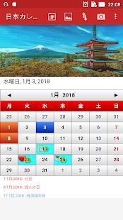 Japan Calendar 2018 - náhled