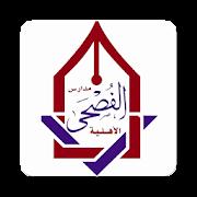 Al-Fussha Schools