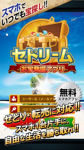 Sedream(セドリーム)Android版