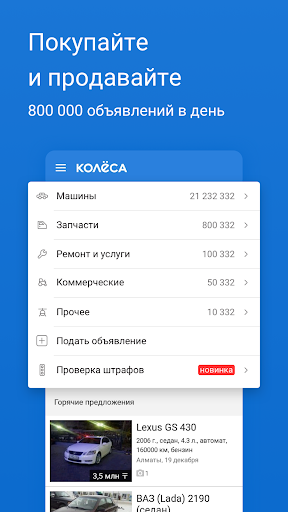 Kolesa.kz u2014 u0430u0432u0442u043e u043eu0431u044au044fu0432u043bu0435u043du0438u044f 4.9.5 gameplay | AndroidFC 2