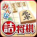みんなの詰将棋 - 将棋の終盤力を鍛える無料の詰将棋 icon