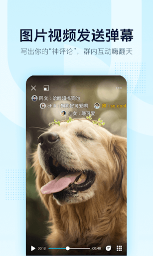 QQ 8.2.10 Screenshots 5