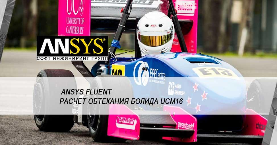 CFD-расчёты в ANSYS помогли команде UC Motorsports выиграть соревнование на управляемый занос в чемпионате SAE