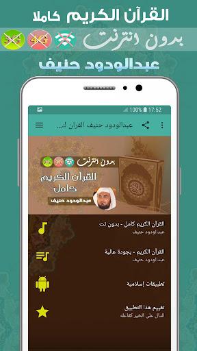 abdul wadood haneef Quran Mp3 Offline 2.0 screenshots 1