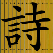 Chinese Poem Master