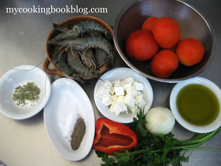 Скариди с домати и Фета (Youvetsi или Saganaki)