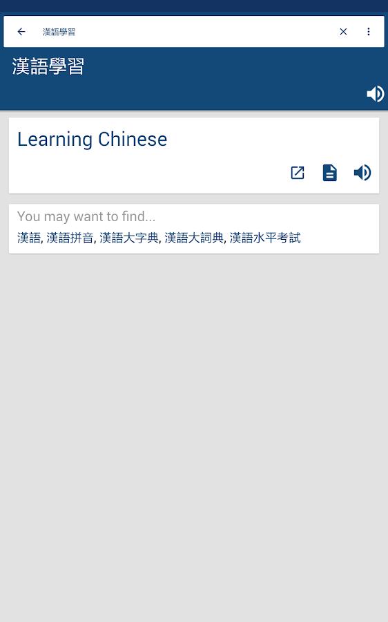 translate chinese to english pdf