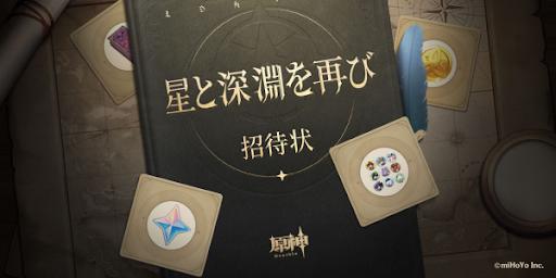 原 神 web イベント