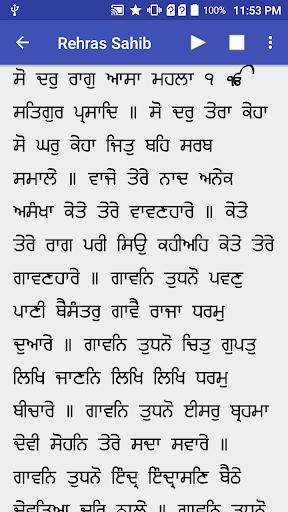 Rehras Sahib Ji (With Audio)  screenshots 3