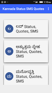 Kannada Status Sms Quotes Apps On Google Play