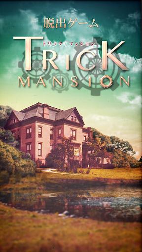 u8131u51fau30b2u30fcu30e0 Trick Mansion 1.0.6 Windows u7528 6